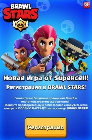 Выход игры Brawl Stars в декабре 2018