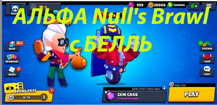 СКАЧАТЬ АЛЬФА Null's Brawl 35.134 с Белль, Сквик (Belle и Squeak)