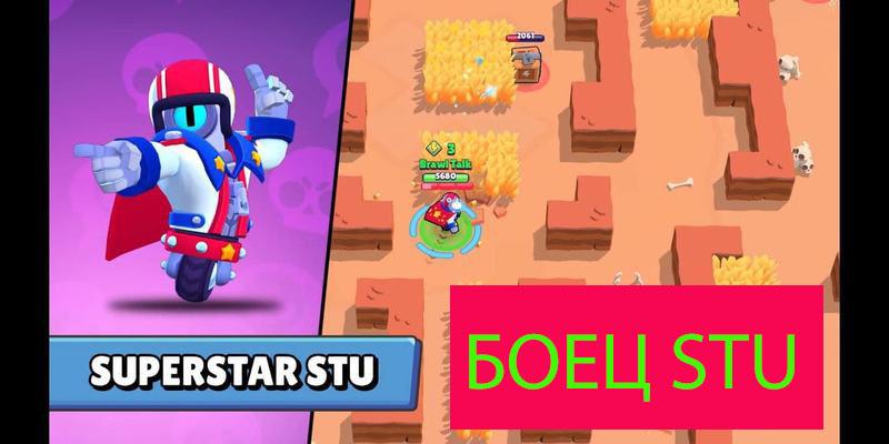 Скачать Brawl Stars с новым бойцом СТУ (STU)