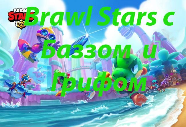 Скачать Brawl Stars с Баззом (Buzz) и Грифом (Griff)