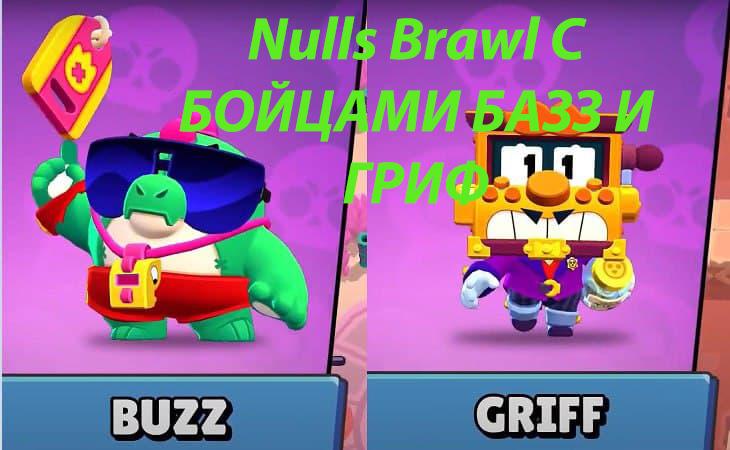 СКАЧАТЬ Nulls Brawl С БОЙЦАМИ БАЗ И ГРИФ (BUZZ, GRIFF)