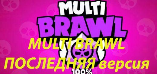 СКАЧАТЬ MULTI BRAWL с новыми бойцами Базз и Гриф