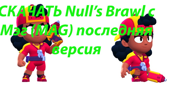 СКАЧАТЬ Null's Brawl с Мэг (MAG) последняя версия