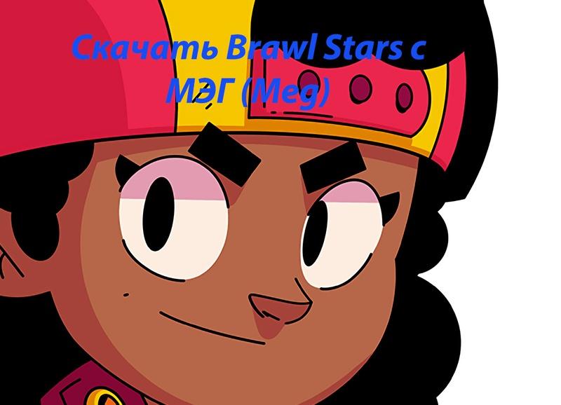 Скачать Brawl Stars с МЭГ (Meg)
