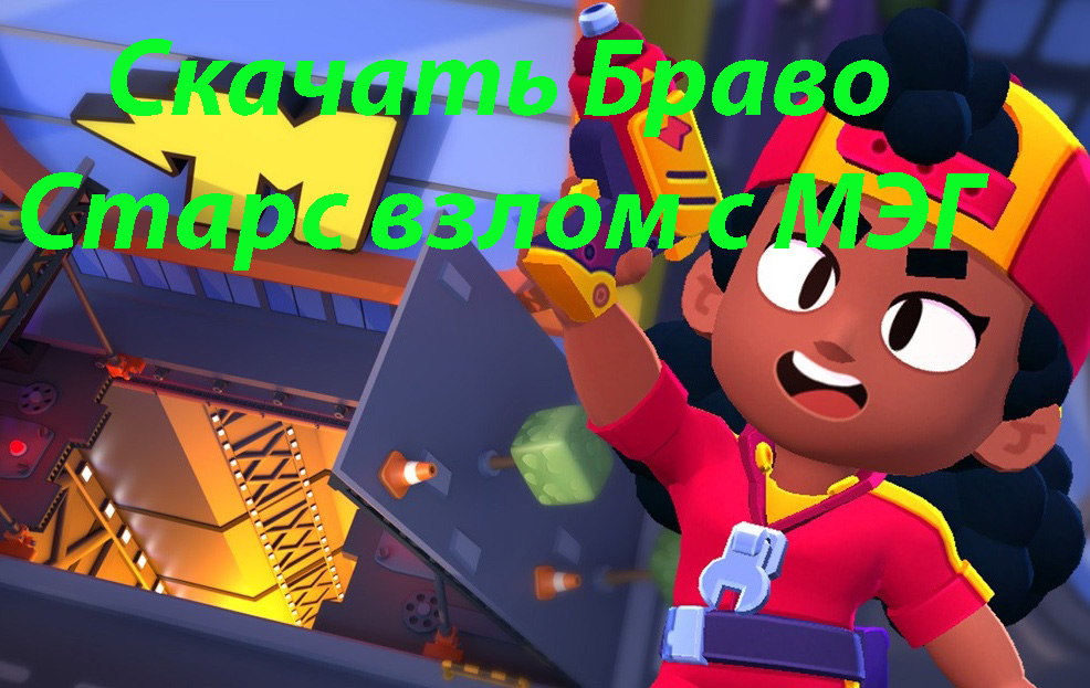 Скачать Браво Старс взлом 38.159 с МЭГ (MEG)